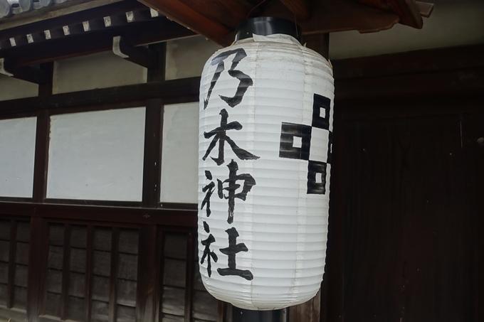 乃木神社 No8