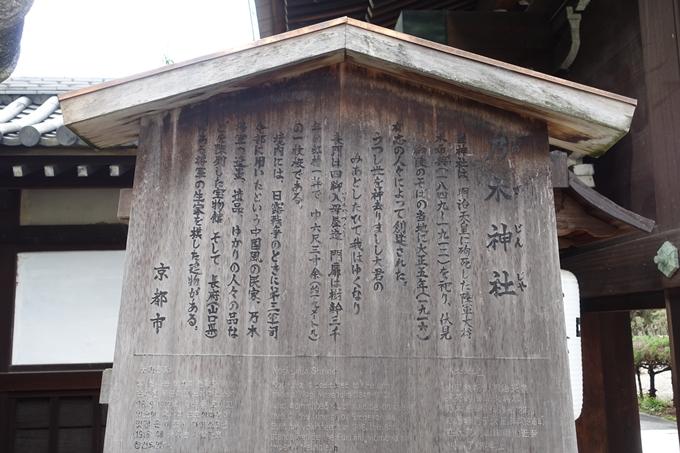 乃木神社 No9