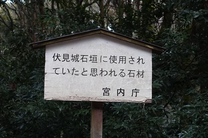 伏見桃山陵 No12