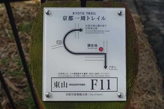 伏見城_黒田 No10