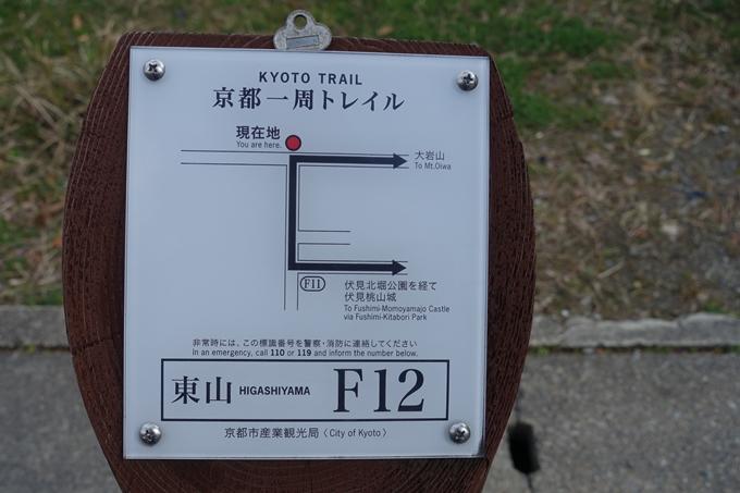伏見城_黒田 No14