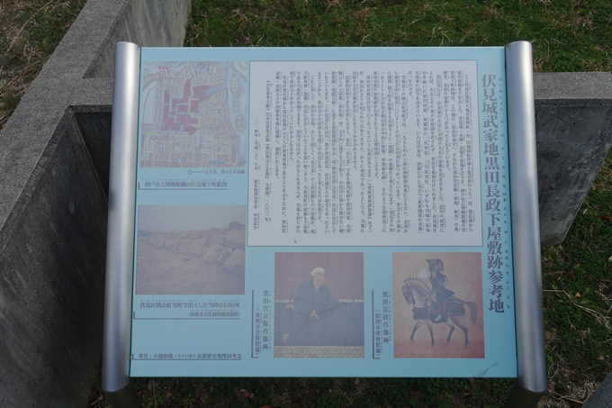 伏見城_黒田 No16
