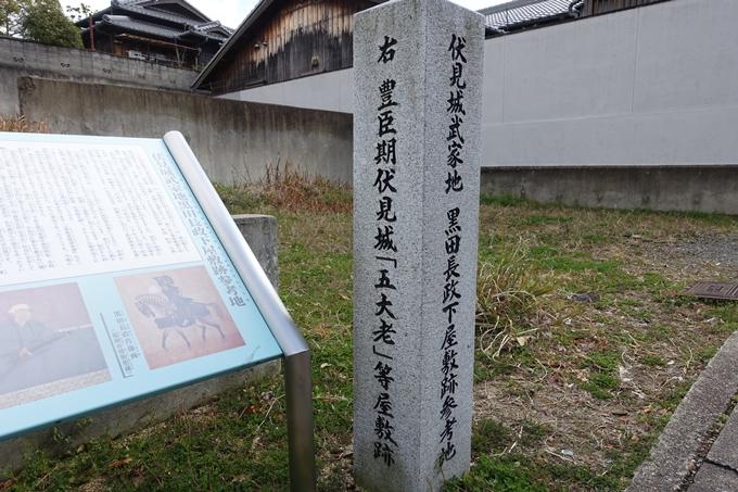 伏見城_黒田 No17