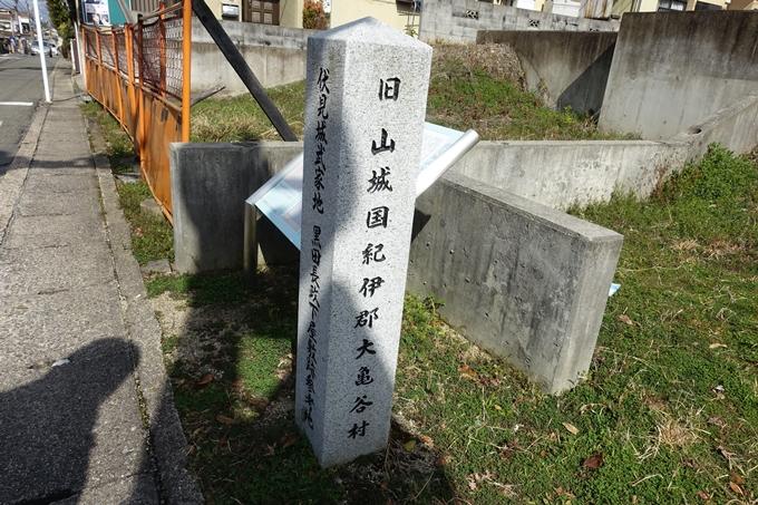 伏見城_黒田 No19