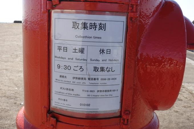 伊勢志摩_天空のポスト No24