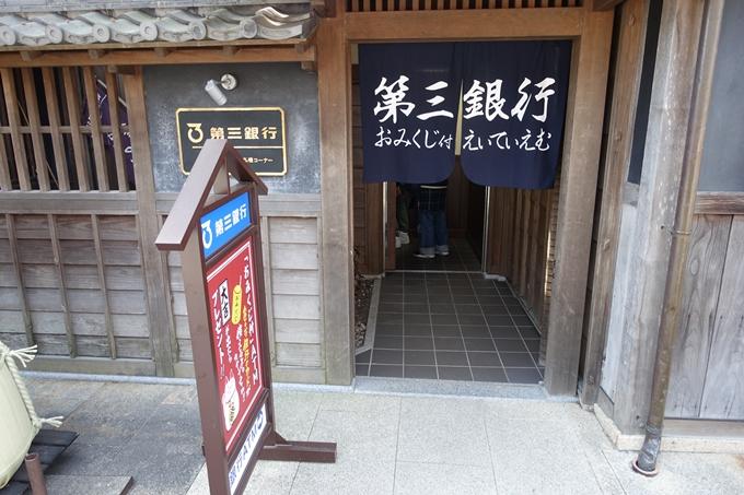 伊勢志摩_おはらい町通り No15