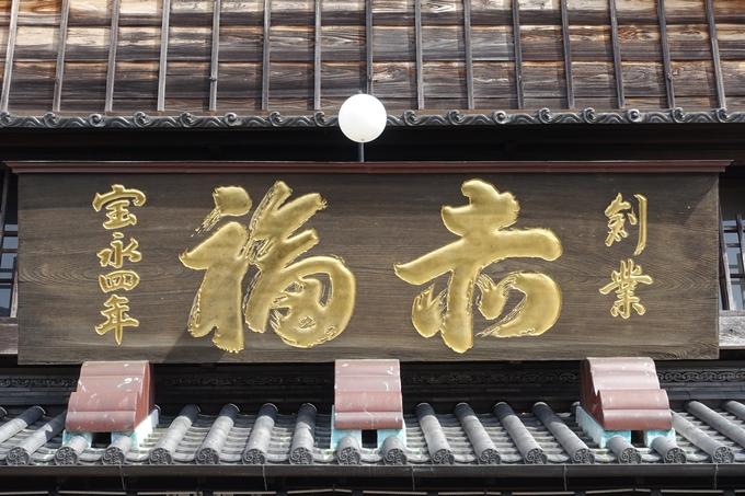 伊勢志摩_おはらい町通り No31