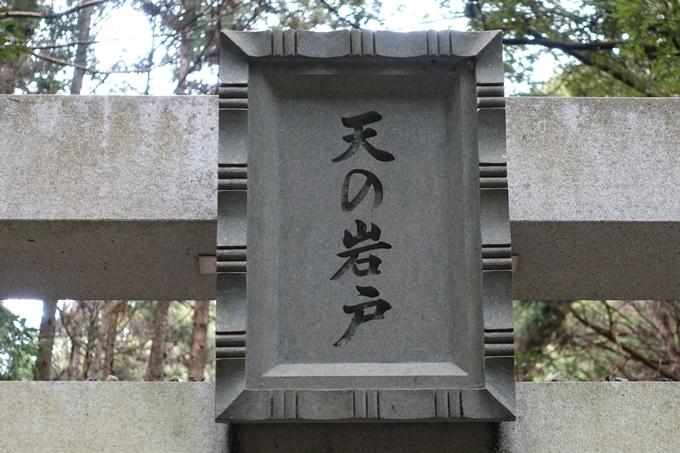 伊勢志摩_天の岩戸神社 No6