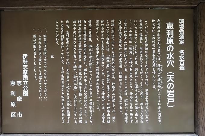 伊勢志摩_天の岩戸神社 No9