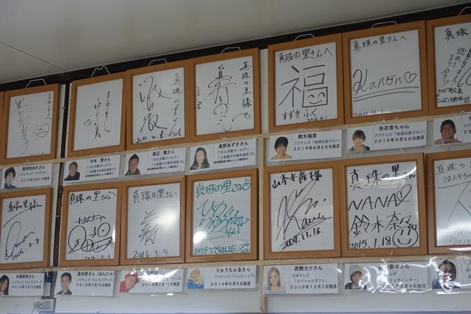 伊勢志摩_真珠の里 No22