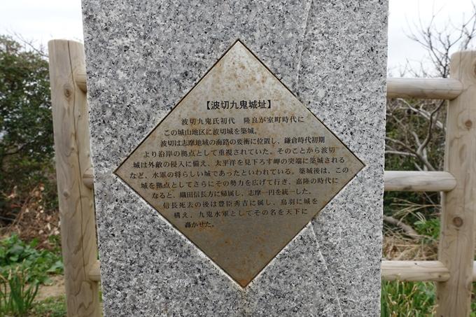 伊勢志摩_大王崎 No11