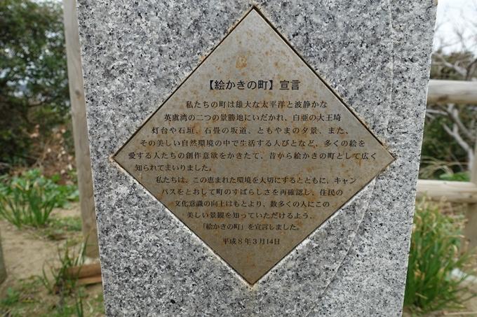 伊勢志摩_大王崎 No12