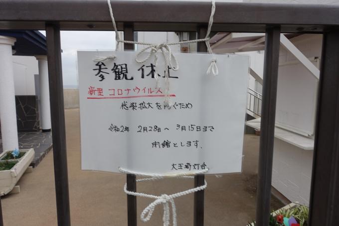 伊勢志摩_大王崎 No27
