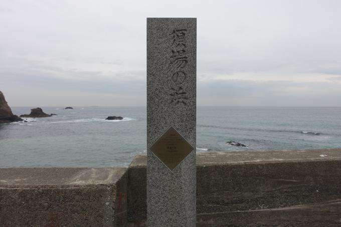 伊勢志摩_大王崎 No33