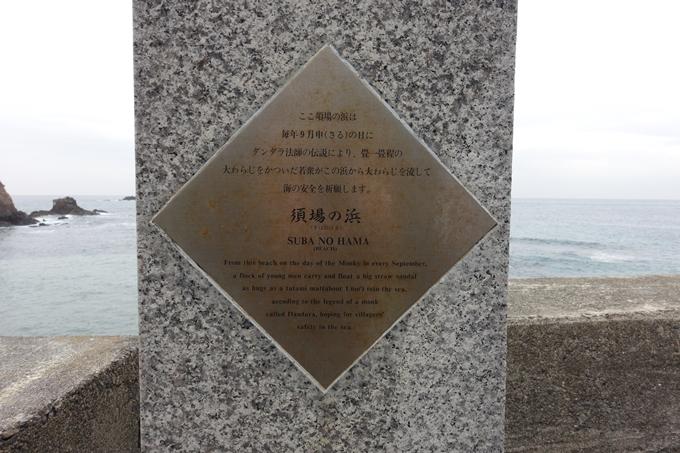 伊勢志摩_大王崎 No34