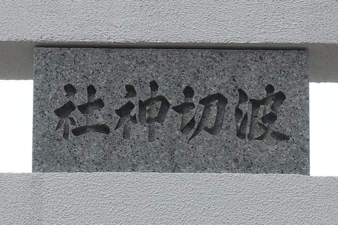 伊勢志摩_大王崎 No46