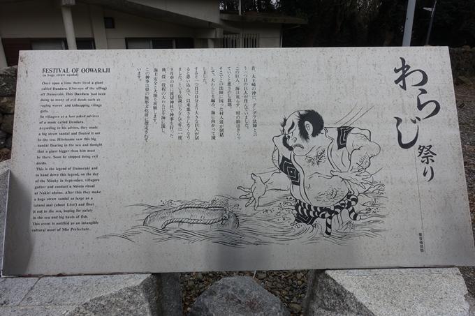 伊勢志摩_大王崎 No51