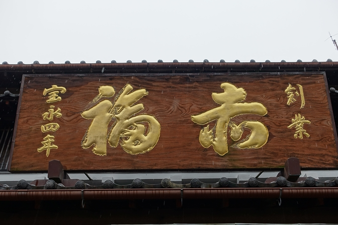 伊勢志摩_赤福餅 No5