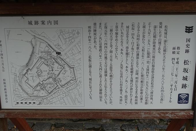 伊勢志摩_松坂城跡 No8