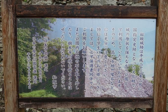 伊勢志摩_松坂城跡 No9