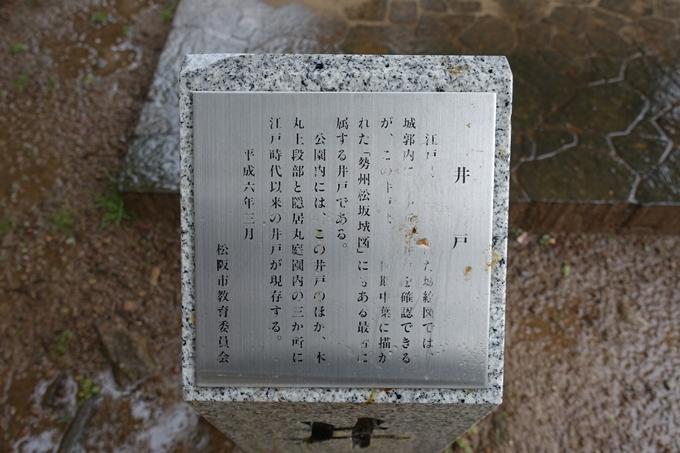 伊勢志摩_松坂城跡 No16