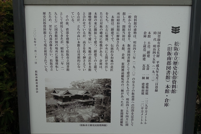 伊勢志摩_松坂城跡 No28