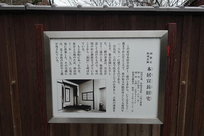 伊勢志摩_松坂城跡 No34