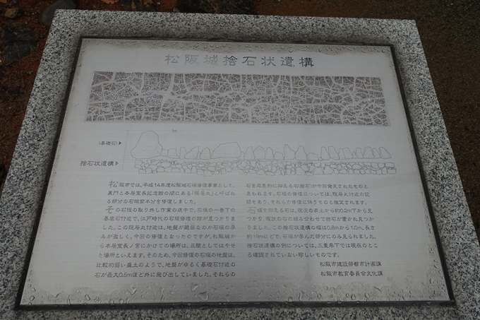 伊勢志摩_松坂城跡 No36
