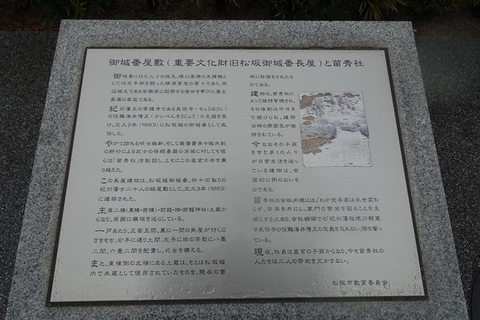 伊勢志摩_松坂城跡 No78