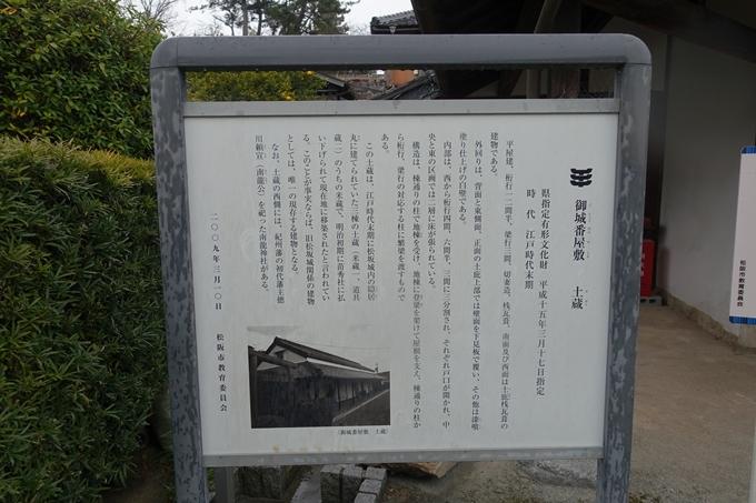 伊勢志摩_松坂城跡 No80