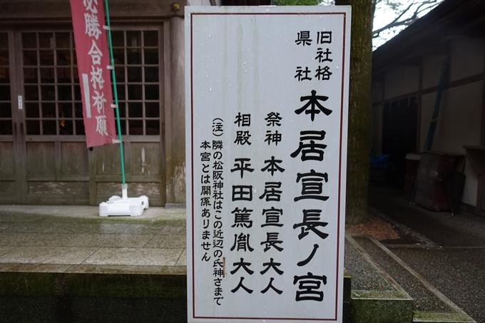 伊勢志摩_本居宣長ノ宮 No9
