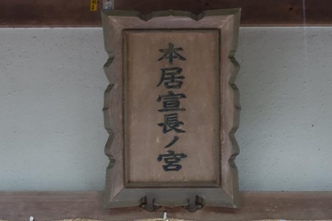 伊勢志摩_本居宣長ノ宮 No11