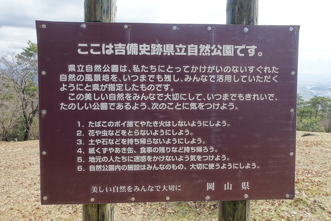 番外編 岡山県 鬼城山 No148