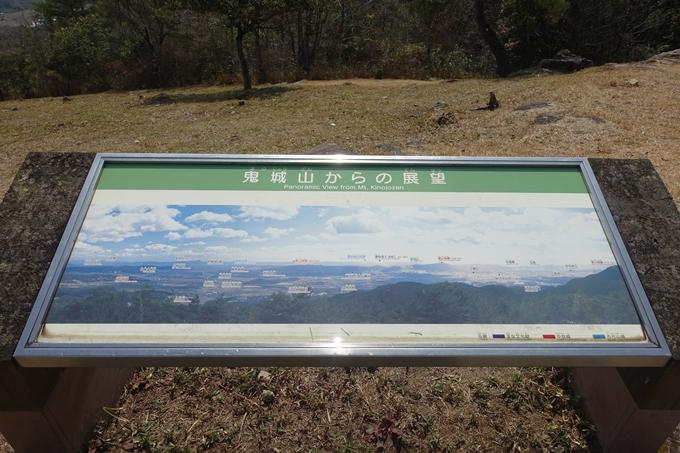 番外編 岡山県 鬼城山 No150