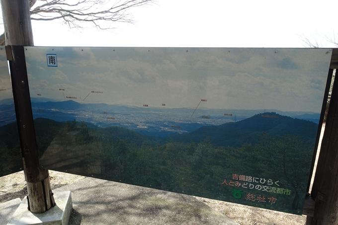 番外編 岡山県 鬼城山 No155