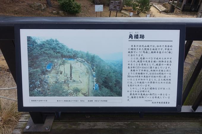 番外編 岡山県 鬼城山 No161