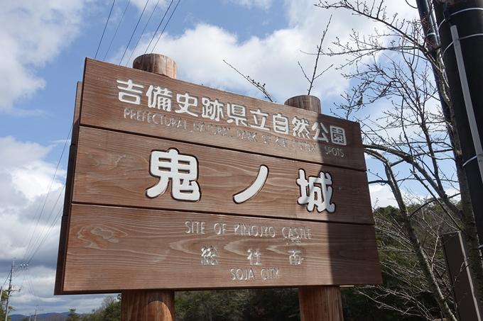 番外編 岡山県 鬼城山 No166
