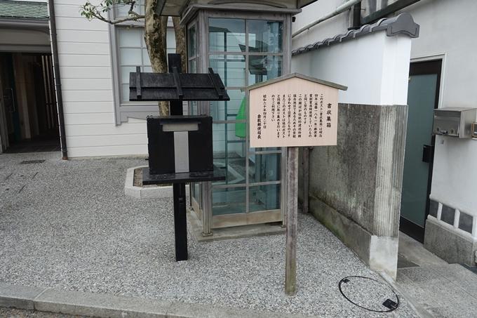 番外編 岡山県 倉敷美観地区 No10