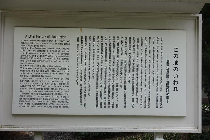 番外編 岡山県 倉敷美観地区 No65