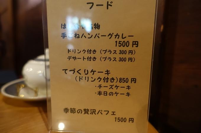 番外編 岡山県 倉敷美観地区 No88