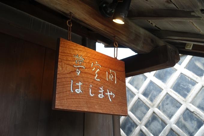 番外編 岡山県 倉敷美観地区 No96