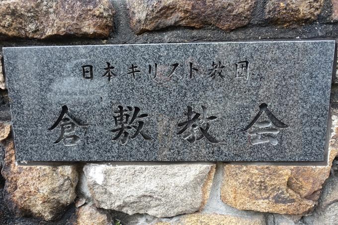 番外編 岡山県 倉敷美観地区 No103