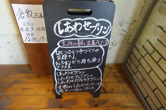 番外編 岡山県 倉敷美観地区 No117