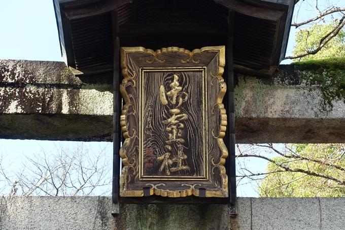 麒麟がくる_御霊神社 No8