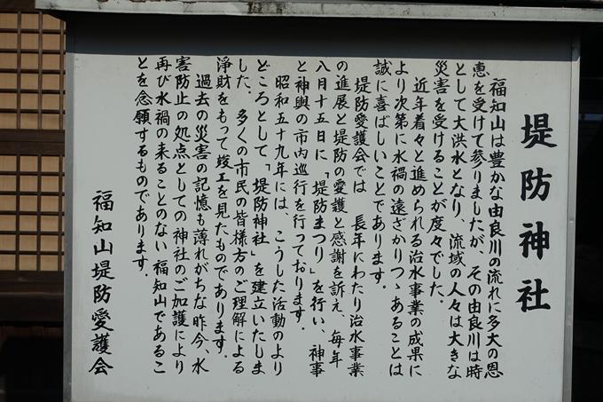 麒麟がくる_御霊神社 No26
