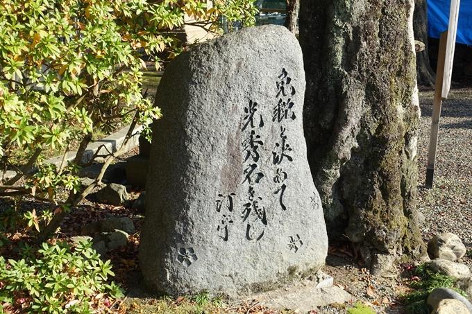 麒麟がくる_御霊神社 No27