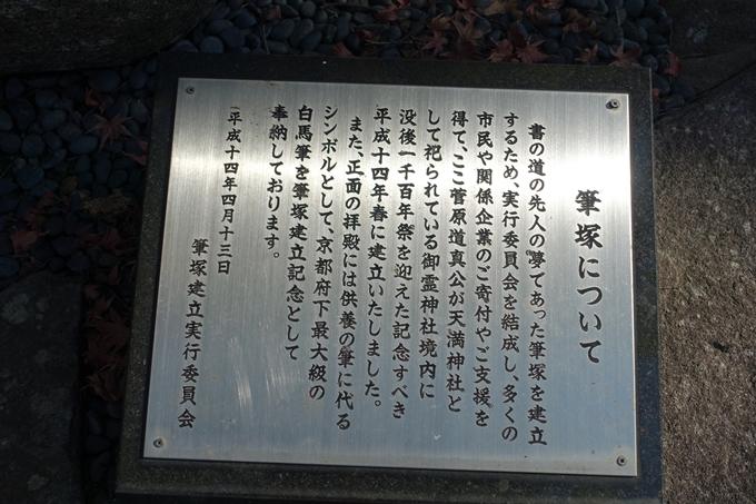 麒麟がくる_御霊神社 No36