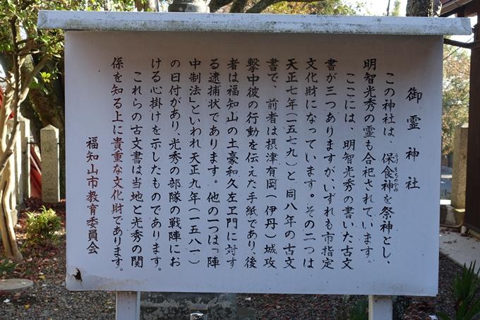 麒麟がくる_御霊神社 No37