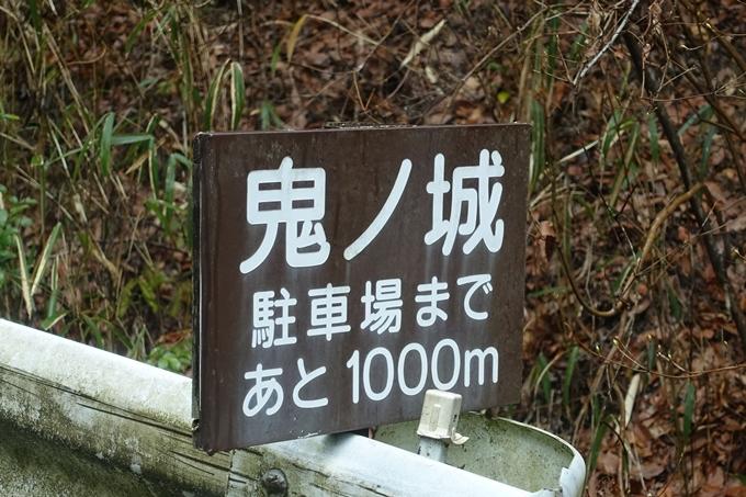 番外編 岡山県 鬼城山 No3
