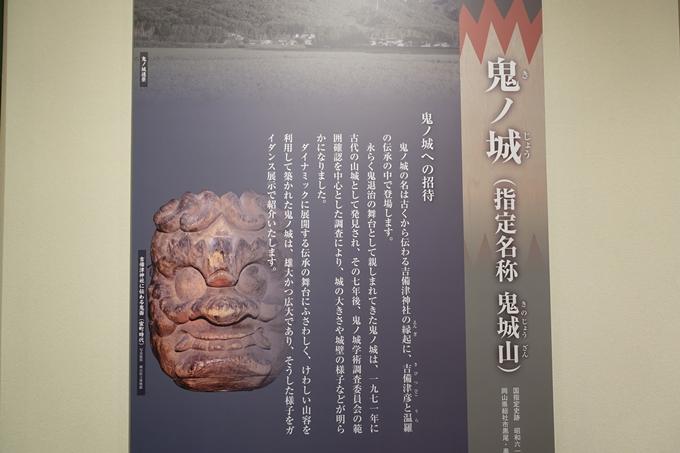 番外編 岡山県 鬼城山 No16